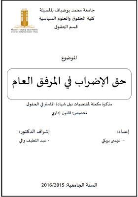 مذكرة ماستر: حق الإضراب في المرفق العام PDF