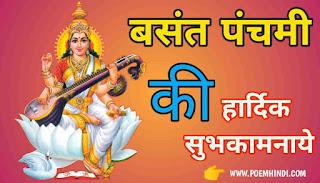 बसंत पंचमी पर कविता। Poem On Basant Panchami In Hindi