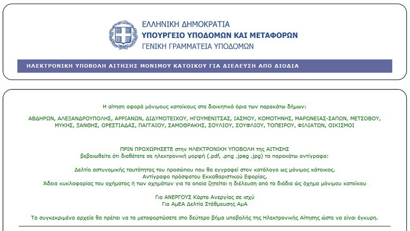 Ξεκίνησε η ηλεκτρονική υποβολή αιτήσεων των κατοίκων της Θράκης για ελεύθερη διέλευση από Διόδια της Εγνατίας Οδού