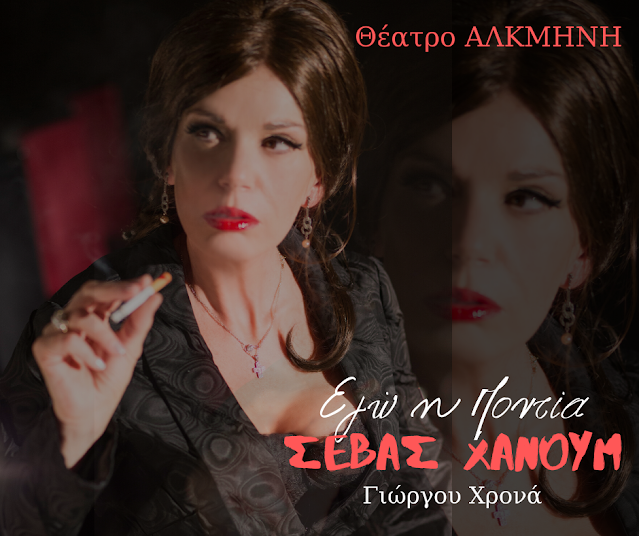 «Εγώ η Ποντία Σεβάς Χανούμ»: Θεατρική παράσταση στην πλατεία Παναιτωλίου