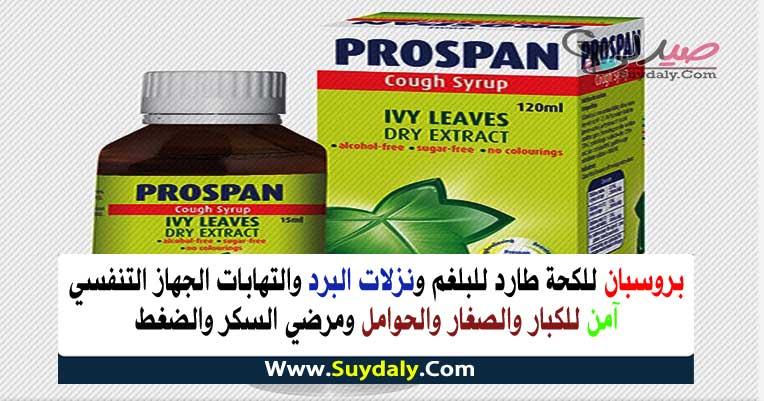 بروسبان شراب Prospan Syrup مكمل غذائي آمن لعلاج التهابات الشعب الهوائية مضاد للسعال ونزلات البرد والكحة البديل و السعر في 2020