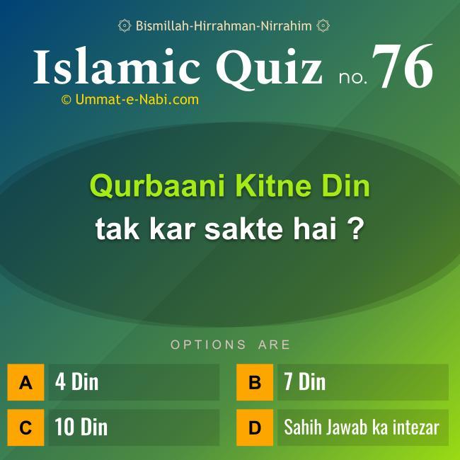 Islamic Quiz 76 : Qurbani Kitne Din tak kar sakte hai?