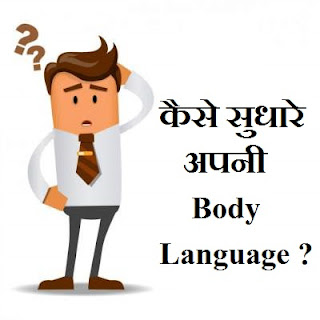 how-to-improve-body-language-in-hindi