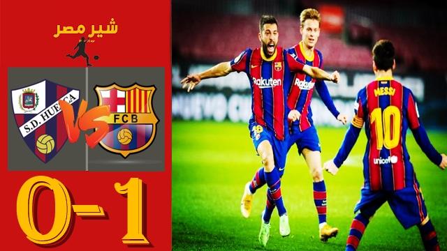 مباراة برشلونة وهويسكا - تعرف علي موعد مباراة برشلونة وهويسكا والقنوات الناقلة