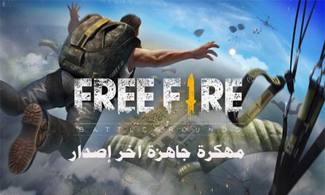 تحميل لعبة فري فاير free fire مهكرة جواهر للاندرويد اخر اصدار بدون روت 2019
