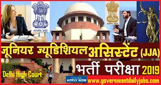 Delhi High Court Recruitment 2019, Apply Online for 60 Jr. Judicial Assistant Vacancy