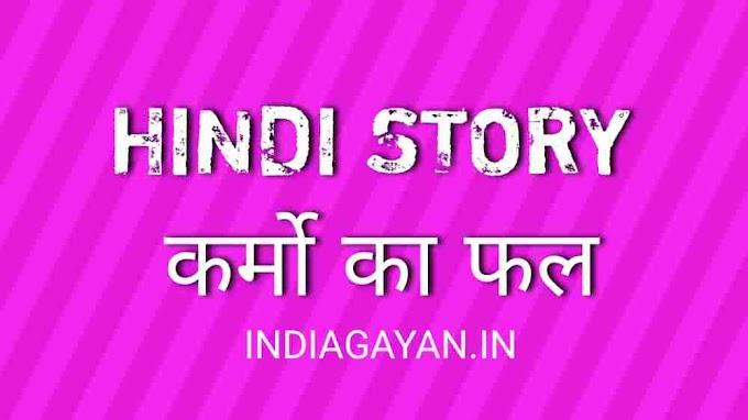 Top 10 moral Stories in hindi.। हिंदी 10 नैतिक कहानियां