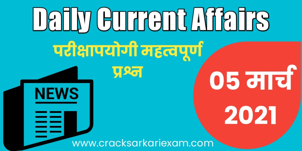 05 March 2021 Current Affairs