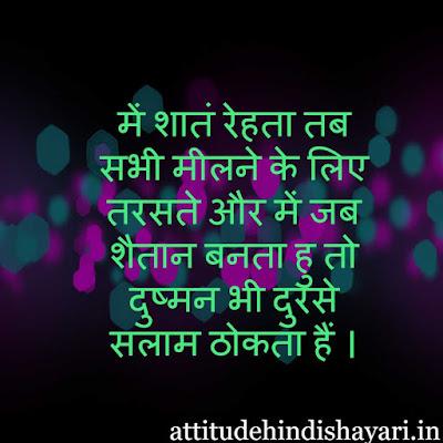 786+ {Kadak} Attitude Status in Hindi For Boy | Royal Attitude Status in Hindi