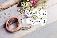 زواج التجربة في مصر Egypt marriage