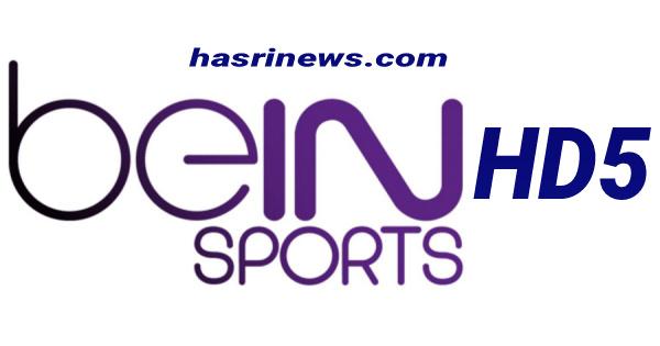 قناة بي ان سبورت 5  | beIN Sport HD4 live  الخامسة مجانا