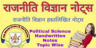 Political Science PDF Notes