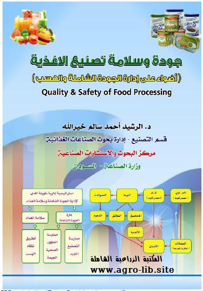 كتاب : جودة وسلامة تصنیع الاغذیة (أضواء على إدارة الجودة الشاملة والھسب)