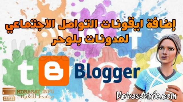 اضافة ايقونات التواصل الاجتماعي في بلوجر