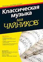 книга Дэвида Пога и Скотта Спека «Классическая музыка для чайников» - читайте отдельное сообщение в моем блоге