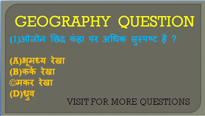 geography question in hindi,upsc mock test in hindi,geography question for upsc,geography gk in hindi,geography prelims question,geography mcq ,