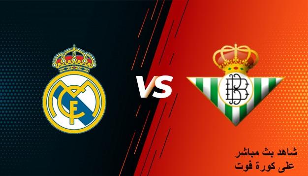 بث مباشر مباراة ريال مدريد ضد ريال بيتيس