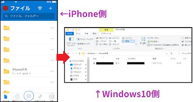 iPhoneとWindowsパソコン間でのファイル共有