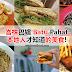 峇株巴辖Batu Pahat,本地人才知道的美食!