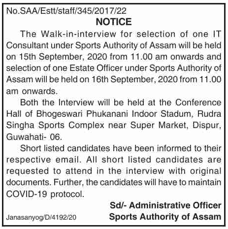 Sports Authority of Assam Recruitment 2020