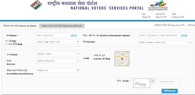 ECI Voter Information - Voting List में अपना नाम कैसे चेक करें