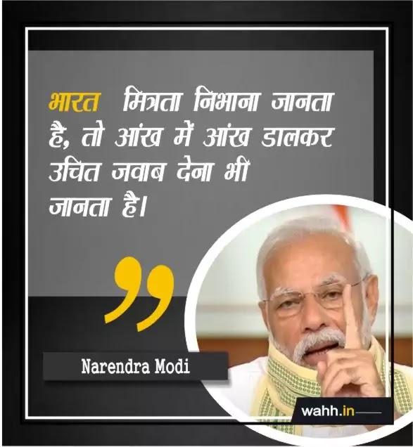 Modi-Thought-in-Hindi