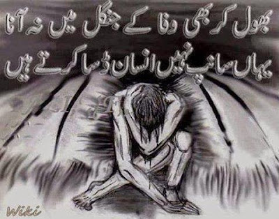 Sad Poetry | Poetry Pics | Best Urdu Poetry Images | Sad Poetry Images In 2 Lines | Urdu Poetry World,Urdu Poetry 2 Lines,Poetry In Urdu Sad With Friends,Sad Poetry In Urdu 2 Lines,Sad Poetry Images In 2 Lines,