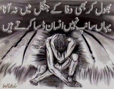 Sad Poetry | Poetry Pics | Best Urdu Poetry Images | Sad Poetry Images In 2 Lines | Urdu Poetry World,Urdu Poetry 2 Lines,Poetry In Urdu Sad With Friends,Sad Poetry In Urdu 2 Lines,Sad Poetry Images In 2 Lines,