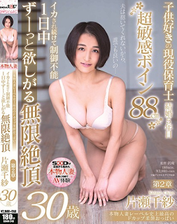 SDNM-240 Real Married Label Best F Cup Soft Mochi Boobs Chisa Katase 30 Years Old Chapter 2 Uncontrollable Keeping Squid Infinitely Cum All Day