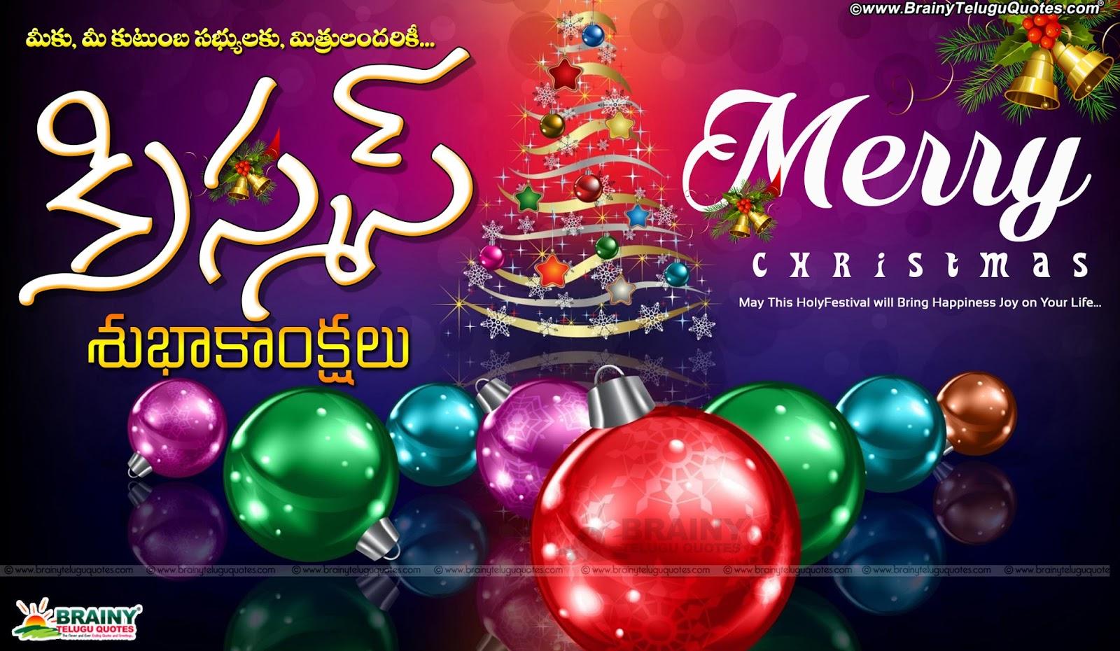 Telugu Latest Online Greetings Of Christmas, Here Is The Free Telugu  Christmas Telugu Greetings, Christmas Quotes In Telugu, Telugu Online  Latest Christmas ...
