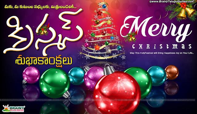 Greetings of Christmas in Telugu, Latest Telugu Christmas online Greetings with hd wallpapers