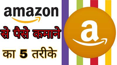 Amazon se Paise Kaise Kamaye, Amazon se Paise Kamane ka Tarike, Amazon Affiliate marketing se Paise Kaise Kamaye