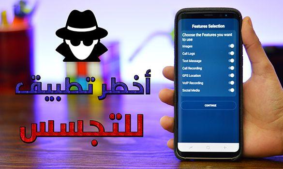أخطر تطبيق للتجسس على اي هاتف أندرويد 2018 !! لم ارى مثله إلى حدود الساعة !!