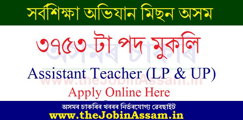 Sarba Siksha Abhiyan Mission, Assam Recruitment 2020