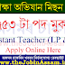 SSA, Assam Teacher Recruitment 2020: Apply For 3753 Assistant Teacher (LP & UP) Posts