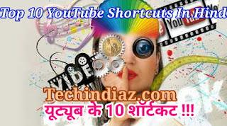 Best 10 YouTube Shortcuts In Hindi - यूट्यूब के 10 शॉर्टकट