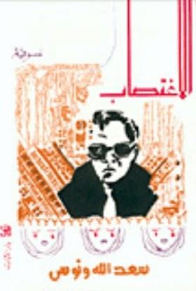 مسرحية الاغتصاب للمؤلف سعدالله ونوس pdf