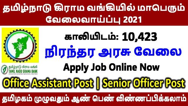 தமிழ்நாடு கிராம வங்கியில் மாபெரும் வேலைவாய்ப்பு 2021 | Tamil Nadu Grama Bank Jobs 2021