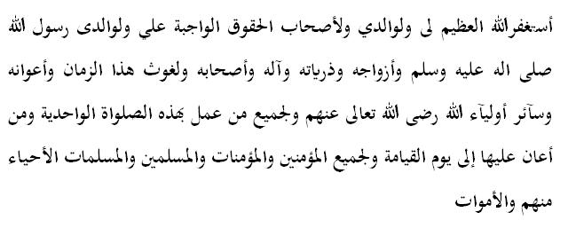 istighfar wahidiyah