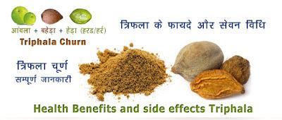 त्रिफला एक महाऔषधि, त्रिफला के फायदे Triphala ke Fayde, triphala ek aushadhi, triphala ayurvedic medicine, त्रिफला चूर्ण, triphala churna upyog, Triphala churna benefits in hindi, त्रिफला चूर्ण साइड इफेक्ट्स