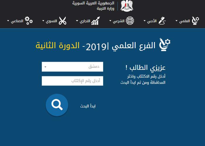 نتائج الدورة التكميلية  (الدورة الثانية) للثانوية العامة 2019 في سوريا بكافة فروعها