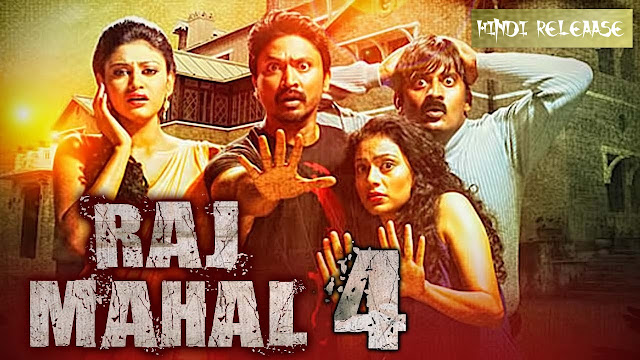 Raj Mahal 4 (Yaamirukka Bayamey) 2018 Hindi Release Date & Name Confirm  Raj Mahal 4 (Yaamirukka Bayamey) Hindi Dubbed Movie  - Raj Mahal 4 Hindi dubbed movie download