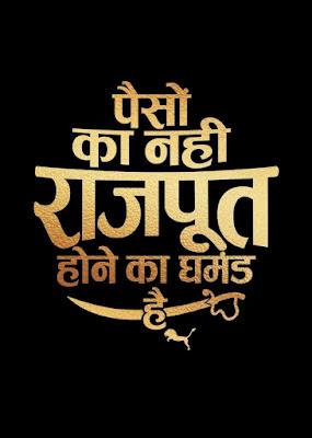 rajput logo themes