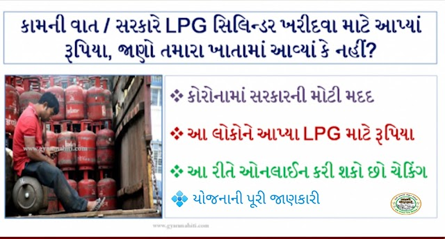 મફત ગેસ સિલન્ડર The money given by the government to buy LPG cylinders, did it come to your account or not?