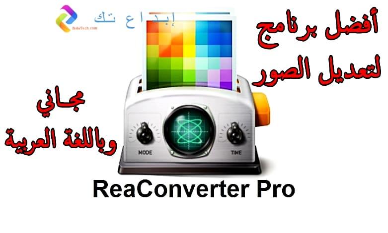 برنامج تعديل الصور للكمبيوتر عربي ReaConverter