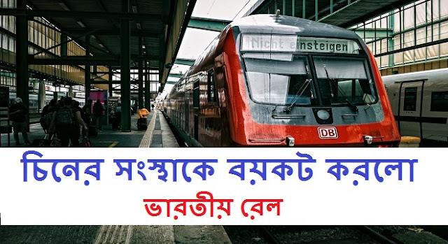 Indian-Railways-boycotts-Chinese-company