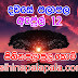 Lagna Palapala Ada Dawase | ලග්න පලාපල | Sathiye Lagna Palapala 2020 | 2020-04-12