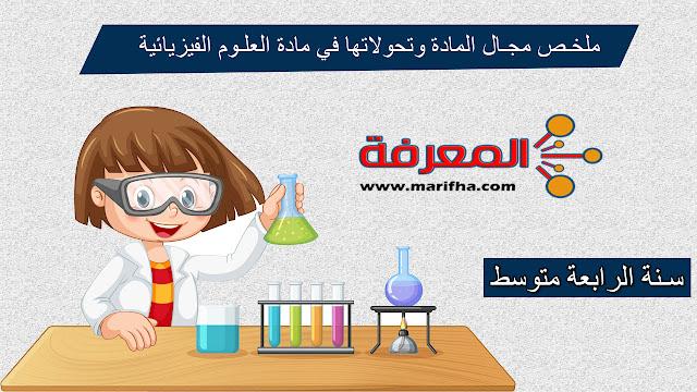 ملخص مجال المادة وتحولاتها في مادة العلوم الفيزيائية 4 متوسط