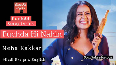 puchda-hi-nahin-lyrics