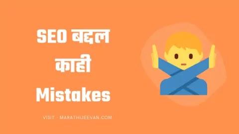 SEO बद्दल काही Mistakes ज्या नकळत आपण करतो